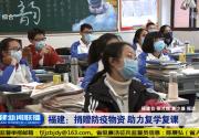 福建:捐赠防疫物资 助力复学复课