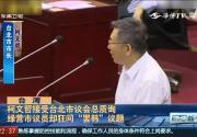 """柯文哲到台北市议会总质询  绿营市议员却狂问""""罢韩""""议题"""