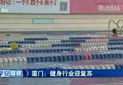 厦门:健身行业迎复苏