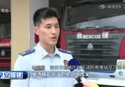 家庭消防安全要注意什么?