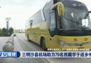 三明沙县机场助力79名西藏学子返乡中考