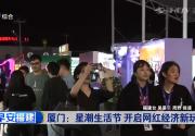 厦门:星潮生活节 开启网红经济新玩法