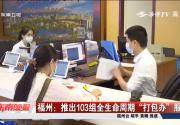 """福州:推出103组全生命周期""""打包办""""服务"""