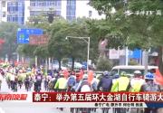 泰宁:举办第五届环大金湖自行车骑游大会