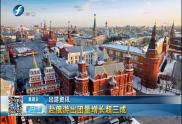 厦门赴俄游出团量增长超三成
