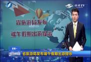福建省旅游局发布端午假期出游提示