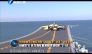 """中国在建第三艘航母是""""捕风捉影""""还是""""已成定论"""""""