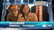 20170108 蔡英文过境 特朗普发言人:不会与她会面