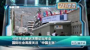20170117 习近平出席达沃斯论坛年会