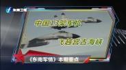 20170311 中国13架军机飞越宫古海峡