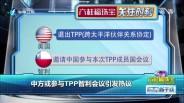 20170312 中方或参与TPP智利会议引热议