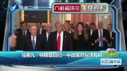 马英九:特朗普回归一中政策对台湾有利