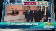 20170314 台北检方以泄密罪起诉马英九