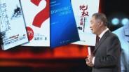 """温铁军:中央一号文件和""""三农""""问题"""