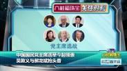 20170405 中国国民党主席选举今起领表
