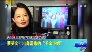 《台湾新闻脸》5月22日