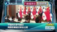 20170613 中国和巴拿马建交