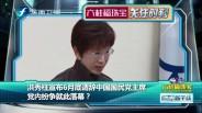 20170615 洪秀柱宣布月底请辞中国国民党主席