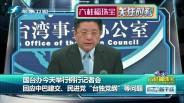 20170614 国台办今举行例行记者会