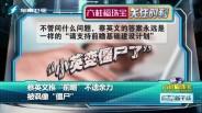 """20170611 蔡英文推""""前瞻""""被讽像僵尸"""