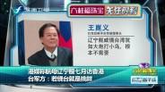 20170626 港媒称航母辽宁舰七月访香港