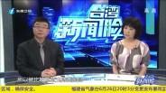 《台湾新闻脸》6月26日