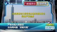 """20170616 严审大陆人员赴台 台当局叫嚣""""反制大陆"""""""