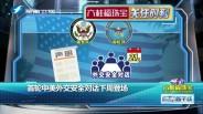 20170617 首轮中美外交安全对话下周登场