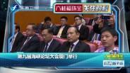 20170618 第九届海峡论坛大会厦门举行
