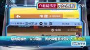 """20170705 蔡当局端出""""去中国化""""历史课纲意欲何为?"""