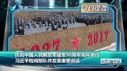20170730 庆祝中国人民解放军建军90周年阅兵举行