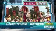 """20170723 """"众神上凯道""""活动今台北登场"""