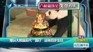 """20170706 赠台大熊猫后代""""圆仔""""迎来四岁生日"""
