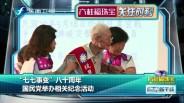 """20170707 """"七七事变""""八十周年 国民党举办相关纪念活动"""