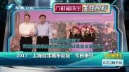"""2017""""上海台北城市论坛""""今日举行"""