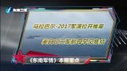 20170715 美日印三军航母罕见集结