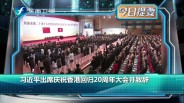 20170701 习近平出席庆祝香港回归20周年大会并致辞