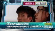 台湾高中语文课审大会召开 八成教师反对降低语文必修学分