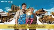 《丝路行者·侣行》8月15日起播出