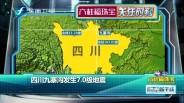 20170809 四川九寨沟发生7.0级地震