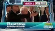 20170808 蔡英文见美国前副总统