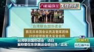 """20170806 """"台湾联合国协进会""""访日"""