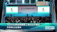 习近平出席金砖国家工商论坛开幕式