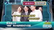 """20170909 赖清德上任 """"特赦""""陈水扁再成话题"""
