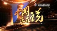 《中国正在说》第三季全新登场