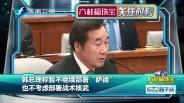 """20170912 韩总理称暂不继续部署""""萨德"""""""