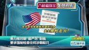 """20170911 美力推对朝""""最严厉""""制裁"""