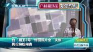 """20170920 台""""福卫5号""""传回照片全""""失焦"""""""