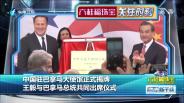 20170918 中国驻巴拿马大使馆正式揭牌