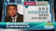 20170910 国民党中委选举结果出炉